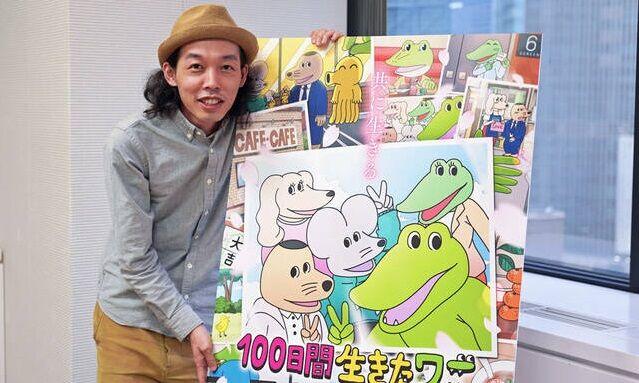 100ワニ 100日間生きたワニ 監督 上田慎一郎 エゴサ 涙 メンタル崩壊に関連した画像-01
