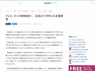 スマホ 画面 若い女性 NHK 受信料に関連した画像-02