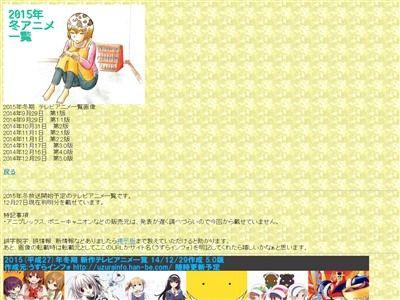 2015年冬アニメ アニメ一覧画像に関連した画像-02