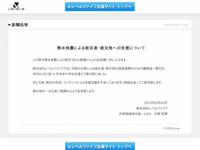 レベルファイブ 妖怪ウォッチ 地震 熊本 1億円に関連した画像-02