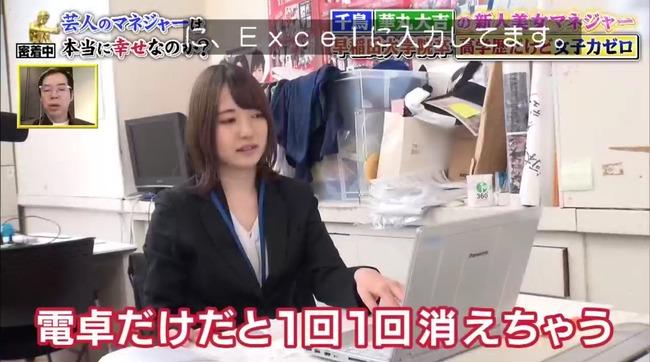エクセル リケジョ 高学歴 電卓 SUM関数 マネージャー 吉本に関連した画像-06