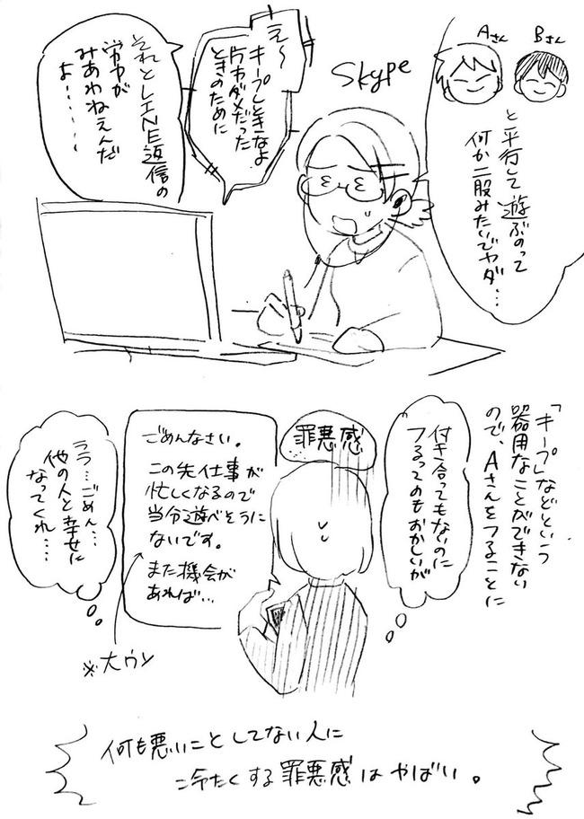 オタク 婚活 街コン 体験漫画 SSR リア充に関連した画像-30