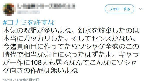 任天堂を許すな コナミを許すな 優しい世界 ヘイト 小島秀夫 コナミ 任天堂に関連した画像-08