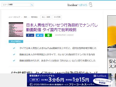 日本人 ユーチューバー ナンパ 動画 炎上に関連した画像-02