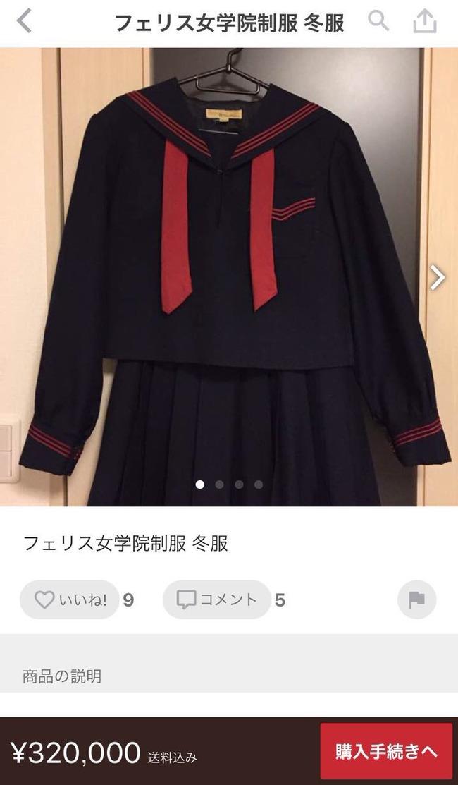 お嬢様 学校 制服 メルカリに関連した画像-02