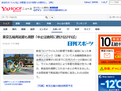 東京五輪 再延期 視野 中止 新型コロナウイルス 大会組織委員会に関連した画像-02