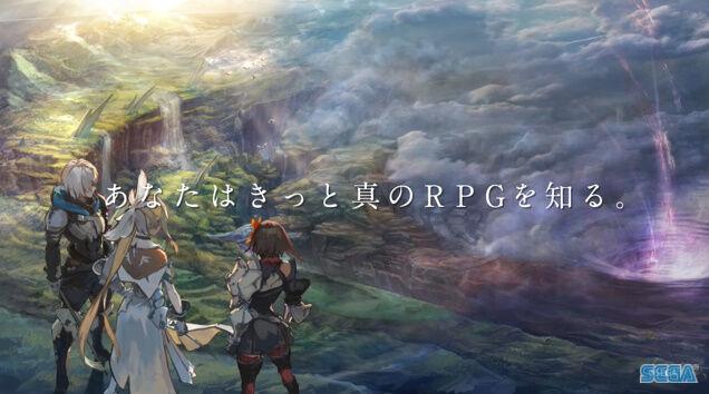 セガ 新作RPG 真のRPG スマートフォン スマホ 一本道 TRPG 炎上に関連した画像-10