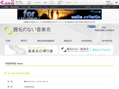 題名のない音楽会 テレビ朝日 田中公平 アニソンに関連した画像-02