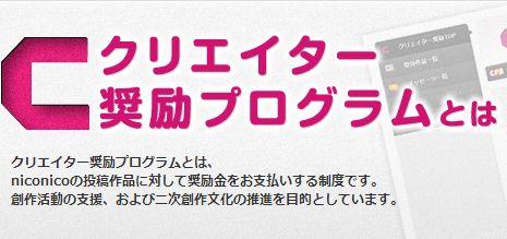 ニコニコ生放送 ニコ生 ドワンゴ クリエイター奨励プログラムに関連した画像-01