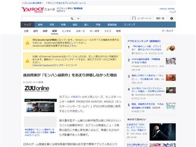 モンハンワールド PS4 株価に関連した画像-02
