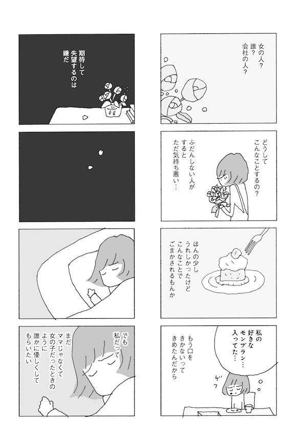 妻が口をきいてくれません 漫画 よみタイ 無視 ネグレクト 共感 離婚に関連した画像-07