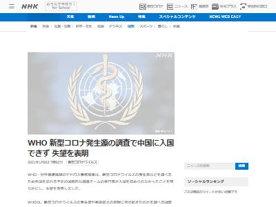WHO新型コロナ調査チーム中国入国できずに関連した画像-02