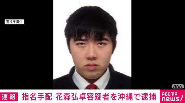 白金高輪硫酸事件 花森弘卓 被害者 恨み 大学 サークルに関連した画像-01