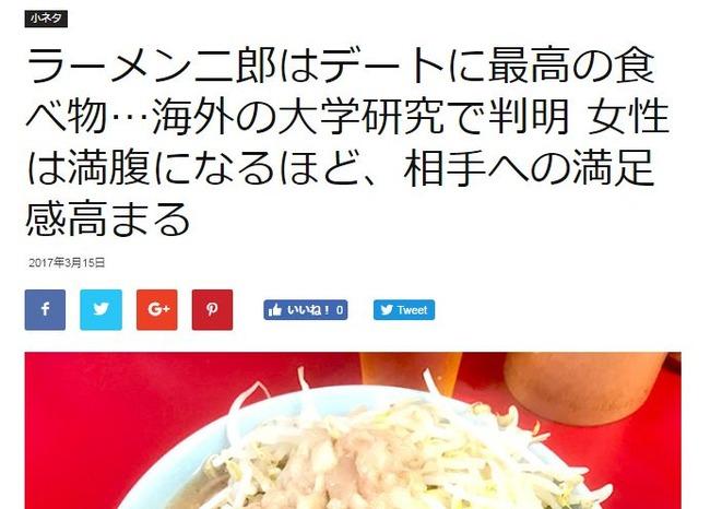 ラーメン二郎 ラーメン 恋愛 大学 満腹に関連した画像-02