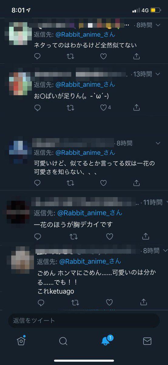 オタク キモい 中野一花 五等分の花嫁に関連した画像-03