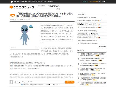 若者 オカルト 離れ 心霊 幽霊 宇宙人 UFO UMAに関連した画像-02