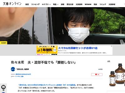 佐々木希 アンジャッシュ 渡部建 不倫 離婚 週刊文春に関連した画像-02