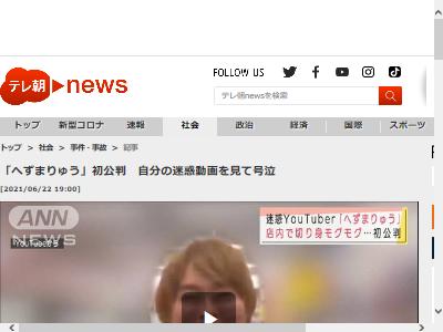 へずまりゅう 号泣 初公判 裁判に関連した画像-02