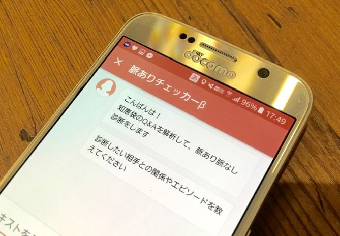 ヤフー知恵袋 AI 恋愛相談 脈 に関連した画像-03