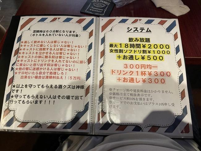 秋葉原 BAR シャルロッテ 入店レポ コンカフェに関連した画像-04