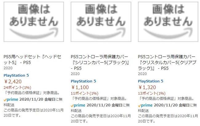 PS5 発売日 11月20日 Amazon 予約に関連した画像-06