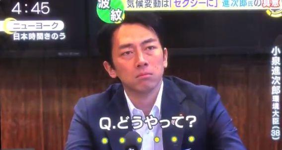 小泉進次郎環境相「火力発電を減らす」、海外記者「どうやって?」、進次郎氏「・・・・・・」