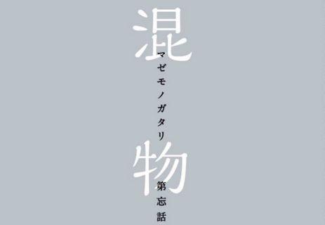 傷物語 混物語 西尾維新 特典に関連した画像-01