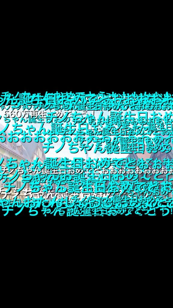 ご注文はうさぎですか? ごちうさ チノちゃん 香風智乃 生誕祭 ミラクルガールズフェスティバル 誕生日 特別仕様に関連した画像-08