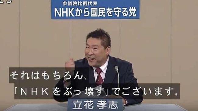 【参院選】『NHKから国民を守る党』 立花孝志氏、当選してしまうwwwwwww
