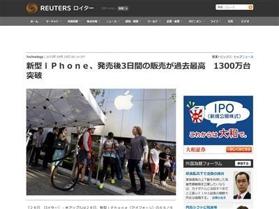 iPhone6s 1300万台 過去最高に関連した画像-02