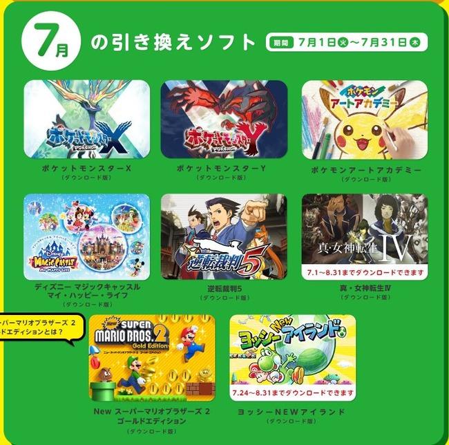 3DSに関連した画像-03