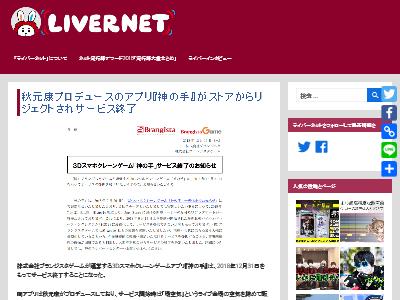 秋元康 アプリ 神の手 リジェクト サービス終了に関連した画像-02