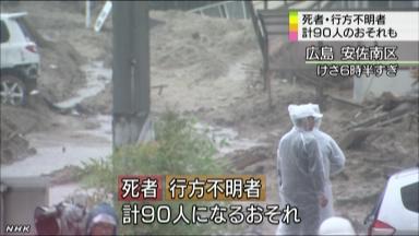 広島 土砂災害に関連した画像-01