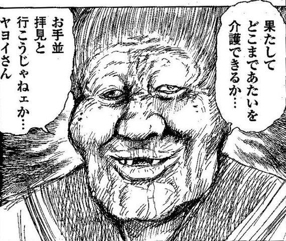 老害 暴走シニア 暴れる 高齢者に関連した画像-01