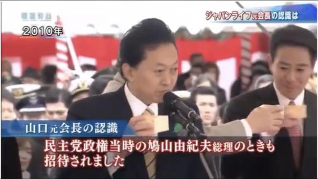 【安定のブーメラン】ジャパンライフ山口元会長、鳩山政権でも『桜を見る会』招待