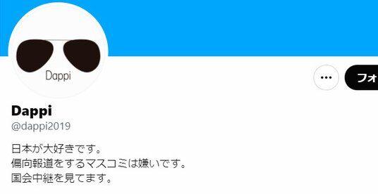 野党批判のTwitterアカウント「Dappi」が法人運営だったことが判明し大炎上、更に取引先には「自民党」の名前が…