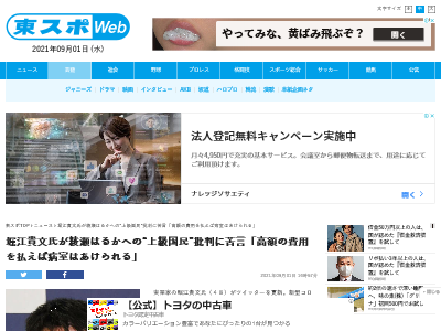 堀江貴文 綾瀬はるか 上級国民 批判 苦言 新型コロナウイルスに関連した画像-02