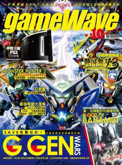 薄型PS3画像転載雑誌