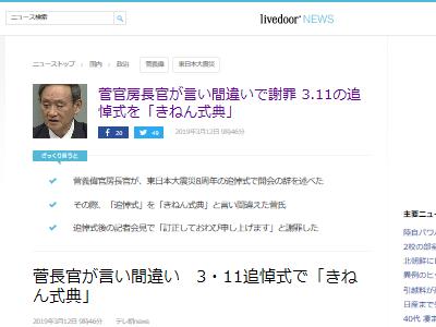 菅官房長官 言い間違い 追悼式 記念式典 東日本大震災に関連した画像-02