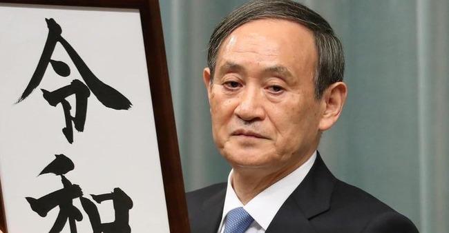 菅官房長官 令和おじさん ニコニコ超会議 赤面に関連した画像-01