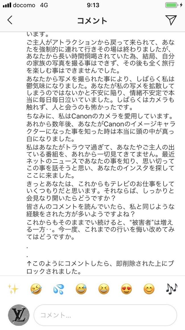 木下優樹菜 一般人 恫喝 ヤンキーに関連した画像-03