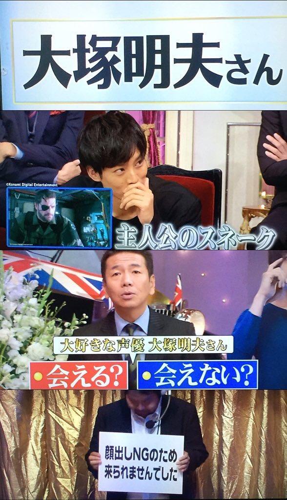 大塚明夫 顔出しNG しゃべくり007に関連した画像-05