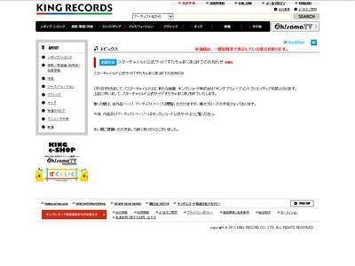 スターチャイルド レーベル キングレコード すたちゃまにあ 公式サイト キング アミューズメント クリエイティブ本部に関連した画像-02