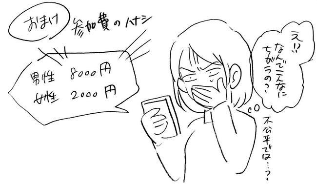 オタク 婚活 街コン 体験漫画 SSR リア充に関連した画像-11