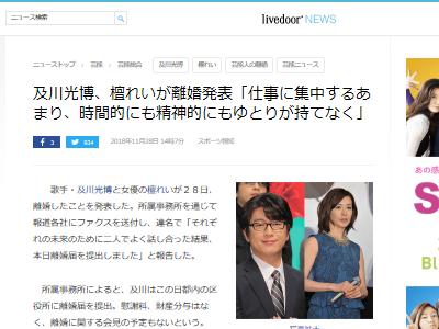 及川光博 檀れい 離婚に関連した画像-02