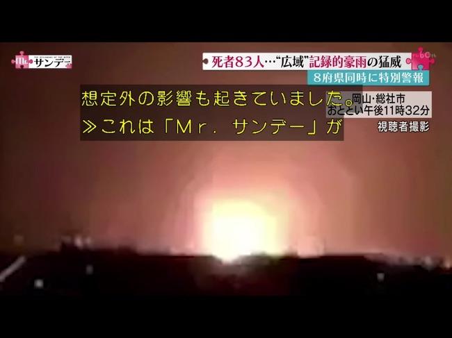 アルミ工場爆発 動画 フジテレビ ミスターサンデー 誤報 に関連した画像-03