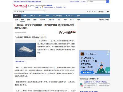 富士山 噴火 専門家 警鐘に関連した画像-02