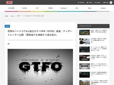 GTFOに関連した画像-02