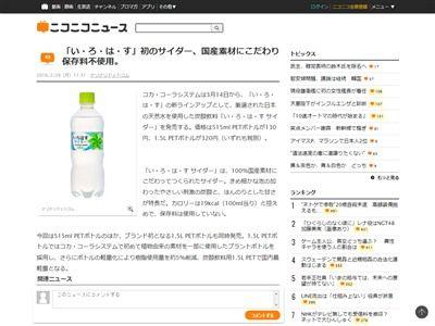 いろはす コカ・コーラ 炭酸 サイダー 新商品 ペットボトルに関連した画像-02