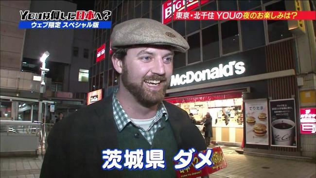 茨城県 物理学者 youは何しに日本へ?に関連した画像-05